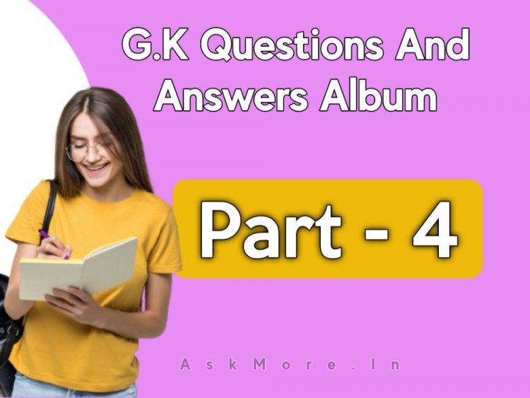 জেনারেল নলেজ প্রশ্ন ও উত্তর অ্যালবাম পার্ট - 4   General Knowledge Questions And Answer Album Part - 4