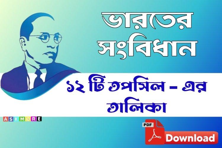 ভারতের সংবিধানের ১২টি তফসিল সমূহ তালিকা || Schedules of Indian Constitution in Bengali PDF