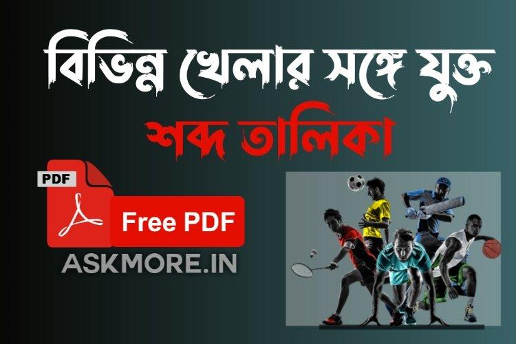 বিভিন্ন খেলার সঙ্গে যুক্ত শব্দ তালিকা || List of Terms Are Used In Sports In Bengali Free Pdf Download