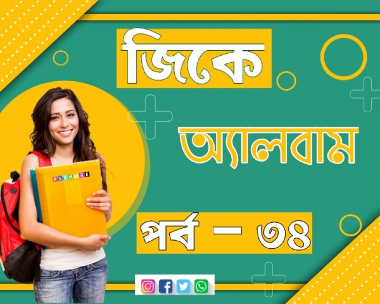 General knowledge Questions And Answer (60+ One Liner) Part – 34