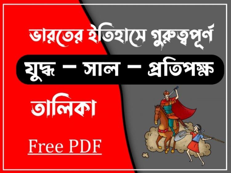 ইতিহাসের গুরুত্বপূর্ণ যুদ্ধ ও সাল ফ্রি পিডিএফ   Important Battles and Years of Indian History Free Pdf