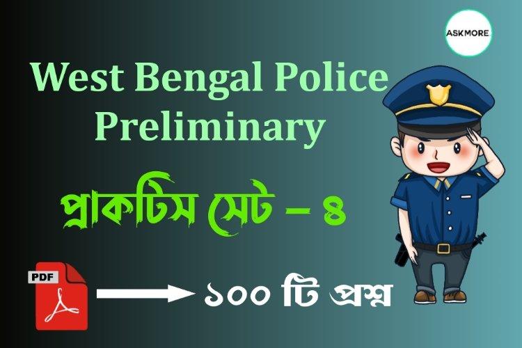 WBP Constable 2021 Practice Set No.4 in Bengali PDF Download