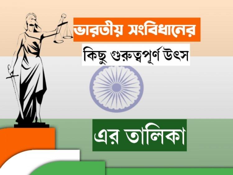 Some Important Sources of INDIAN Constitution | ভারতীয় সংবিধানের কিছু গুরুত্বপূর্ণ উৎস এর তালিকা