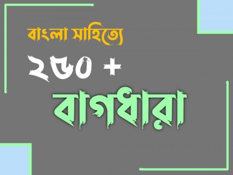 ২৫০+ বাংলায় চলিত বাগধারা ও অর্থ তালিকা |  Bangla Bagdhara PDF Download