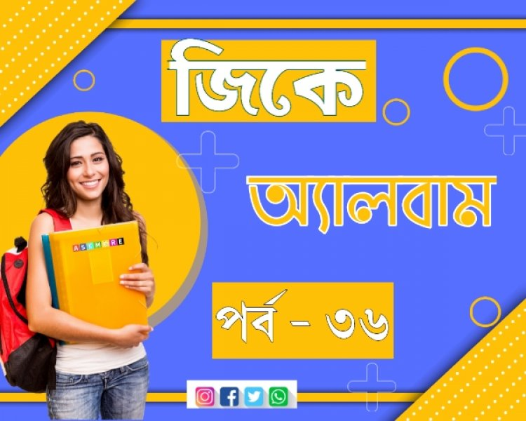 General knowledge Questions And Answer In Bengali Part – 36