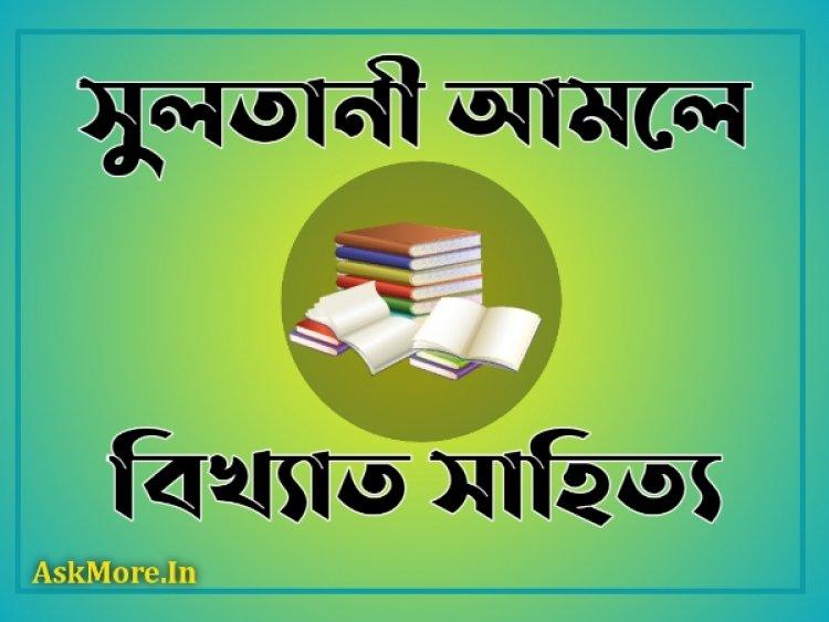 দিল্লির সুলতানি আমলের বিখ্যাত সাহিত্য তালিকা – List of Famous Literature of Delhi Sultanate Period - PDF