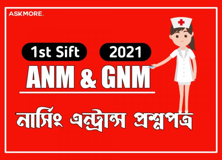 ANM & GNM 2021 Question Paper Download | WBJEE ANM GNM Answer Key 2021
