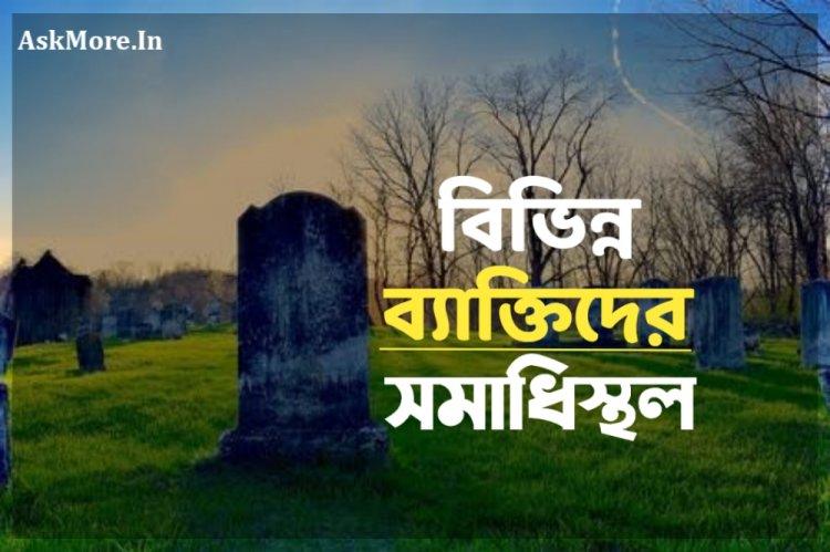 বিখ্যাত ব্যক্তিদের সমাধিস্থল PDF | Samadhi Sthal of Famous Indian Persons