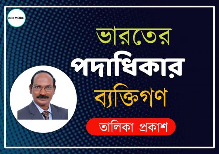 ভারতের পদাধিকারী ব্যক্তিগণের তালিকা PDF || List of Office Holders in India in Bengali