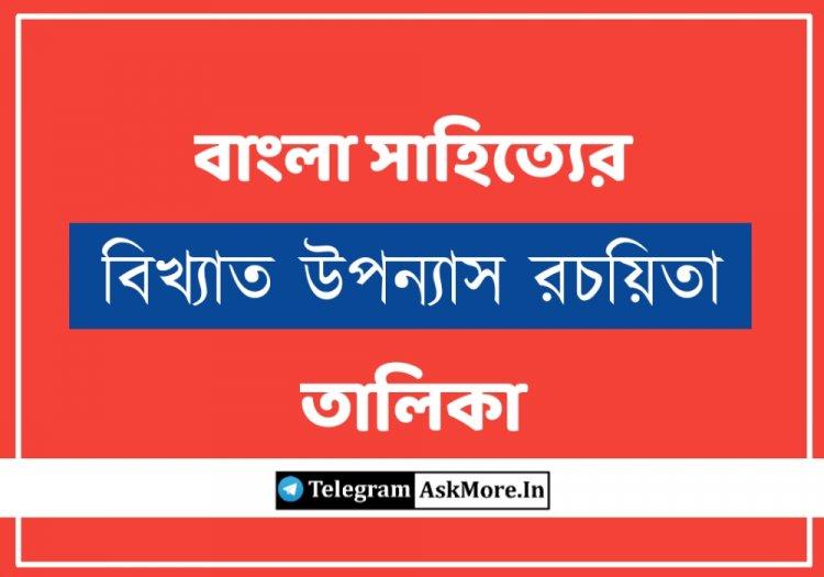 বিখ্যাত উপন্যাসের রচয়িতা দের তালিকা || List Authors of Bengali Novels Pdf Download
