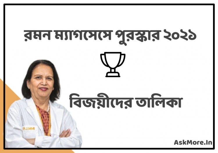 রমন ম্যাগসেসে পুরস্কার ২০২১ – বিজয়ীদের তালিকা || List Of  Raman Magsaysay Award Winners 2021