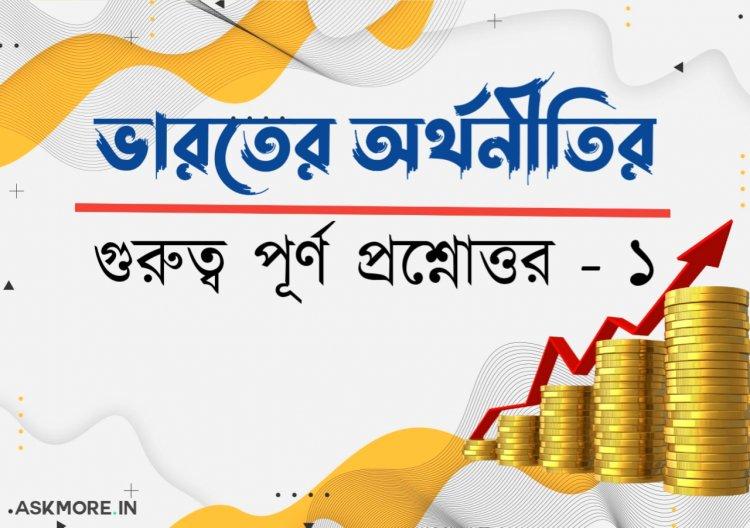 ভারতীয় অর্থনীতির গুরুত্ব পূর্ণ প্রশ্নোত্তর - ১   Important questions and answers of Indian economy - 1