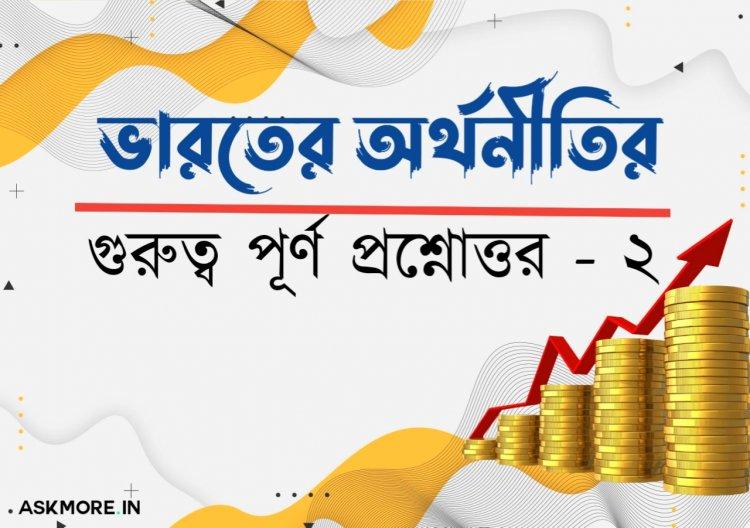ভারতীয় অর্থনীতির গুরুত্ব পূর্ণ প্রশ্নোত্তর - ২   Important questions and answers of Indian economy - 2