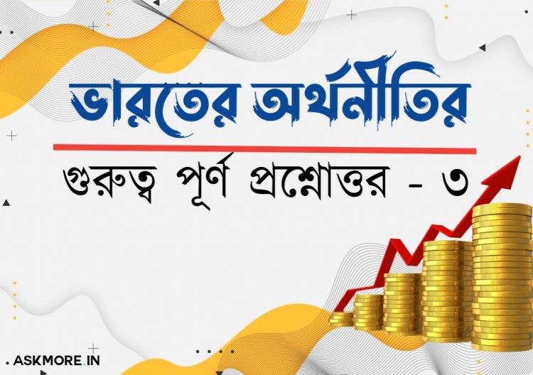 ভারতীয় অর্থনীতির গুরুত্ব পূর্ণ প্রশ্নোত্তর - ৩ | Important questions and answers of Indian economy - 3