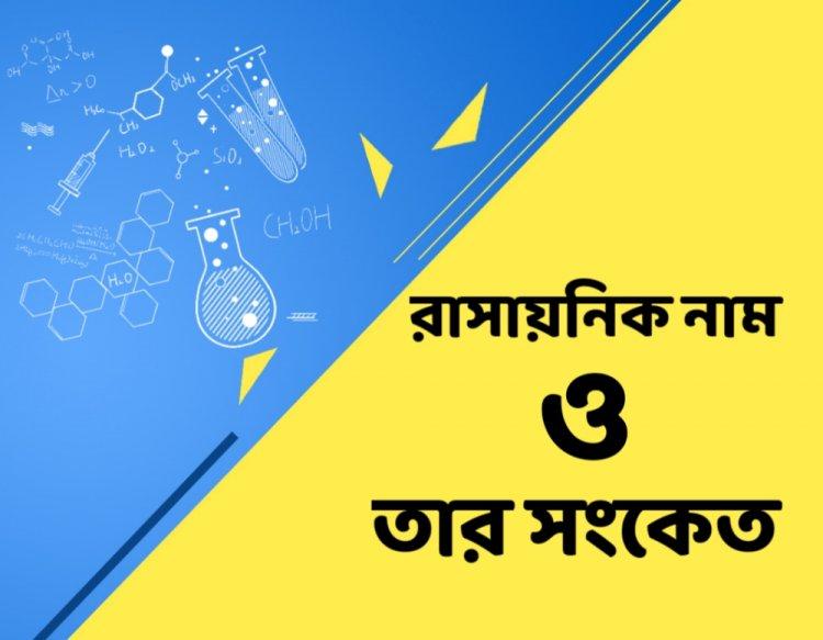 কিছু গুরুত্বপূর্ণ রাসায়নিক নাম ও তার সংকেত    List of important common names and chemical names of compounds