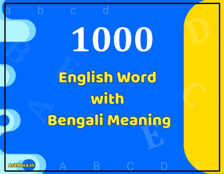 1000 Most Spoken English Word with Bengali Meaning – Spoken English