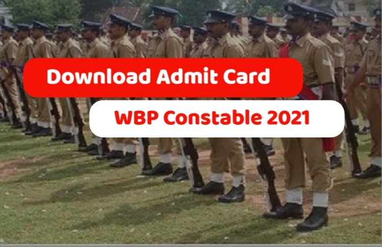 WBP Constable Admit Card: প্রকাশিত হল পশ্চিমবঙ্গ পুলিশ কনস্টেবল পরীক্ষার এডমিট কার্ড