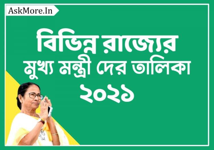 বিভিন্ন রাজ্যের মুখ্যমন্ত্রীর নামের তালিকা ২০২১   List of Names of Chief Ministers of Different States 2021