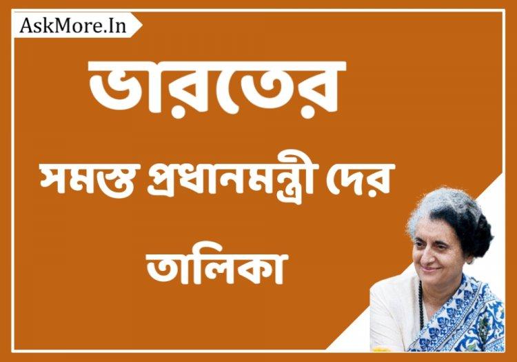 ভারতের সমস্ত প্রধানমন্ত্রীর নামের তালিকা | List of names of all the Prime Ministers of India