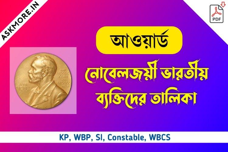 নোবেলজয়ী ভারতীয়দের তালিকা || Nobel Prize Winners of India