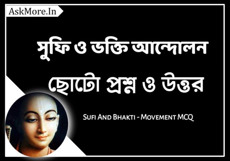 সুফি ও ভক্তি আন্দোলন – প্রশ্ন ও উত্তর | Sufi And Bhakti Movement MCQ
