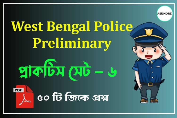 WBP Constable 2021 Practice Set No.6 with Answer Sheet in Bengali PDF Download