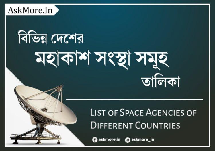 বিভিন্ন দেশের মহাকাশ সংস্থা সমূহ তালিকা   List of Space Agencies of Different Countries