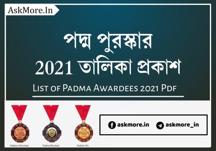 পদ্ম পুরস্কার 2021 তালিকা প্রকাশ | List of Padma Awardees 2021 Pdf