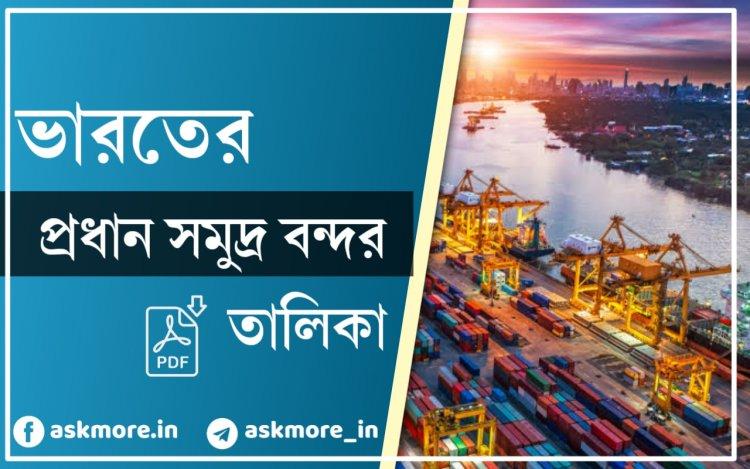 ভারতের প্রধান প্রধান সমুদ্র বন্দর তালিকা | List of major seaports of India PDF