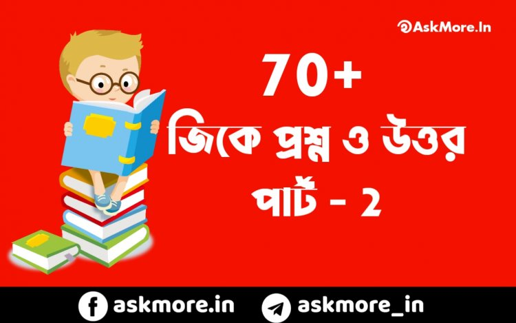 70+ WBP Preli Exam Very Important Questions And Answer (2021) - 2
