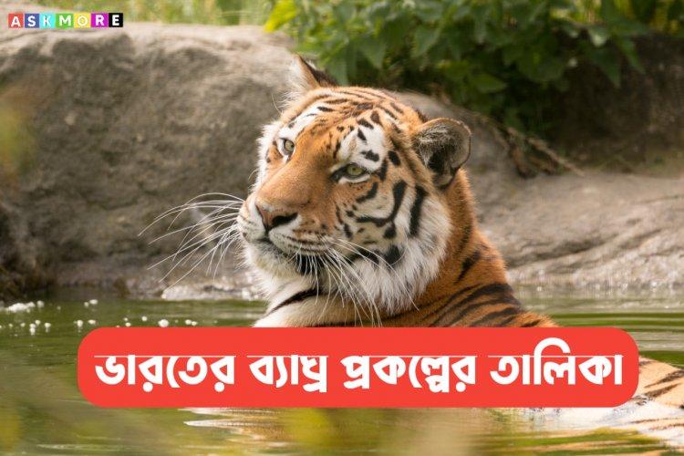 ভারতের ব্যাঘ্র প্রকল্পের তালিকা   Tiger Reserves in Indian Bengali
