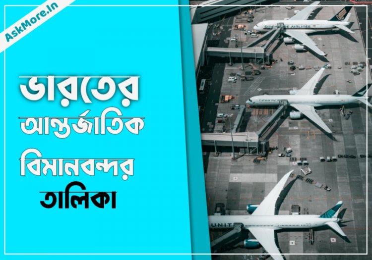 ভারতের আন্তর্জাতিক বিমানবন্দর তালিকা - List of International Airports in India